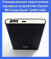 Универсальное портативное зарядное устройство Xiaomi Mi Power Bank 12000 mAh!Акция