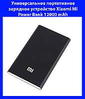 Универсальное портативное зарядное устройство Xiaomi Mi Power Bank 12000 mAh