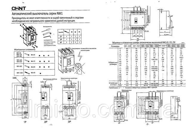Паспорт автоматического выключателя NM1 400S/3300 400А