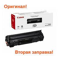 Лазерный картридж, оригинальный, вторая заправка Canon 737