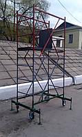 """Вышка-тура """"Компакт""""(1,5х0,7м) - 2,8м, Украина"""