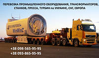 Перевозка промышленного оборудования, станки, пресса, трансформаторы, турбины по Украине. Негабарит