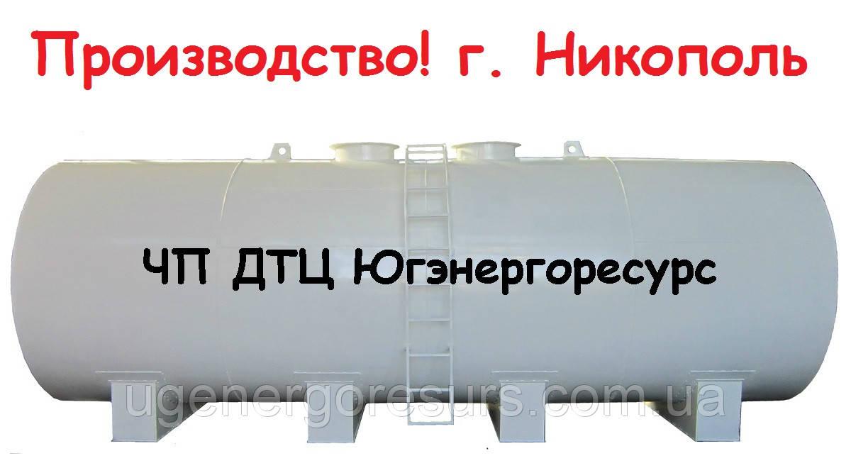 Металлическая емкость 15 кубов - ЧП ДТЦ Югэнергоресурс в Никополе
