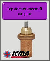 Термостатический патрон ICMA 45 °C