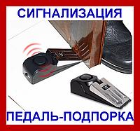 СИГНАЛИЗАЦИЯ НАЖИМНАЯ ПЕДАЛЬ-ПОДПОРКА ПОД ДВЕРЬ, МОДЕЛЬ: SDS85 (PORTABLE SECURITY DOOR STOP ALARM)