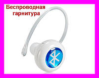 Беспроводная гарнитура наушники Bluetooth 4.0 & Mini-A 4.0!Акция