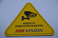 Наклейка видеонаблюдения на рус. языке