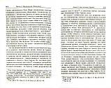Нарис містичного богослов'я Східної Церкви. Догматичне богослов'я. Володимир Лоський, фото 2