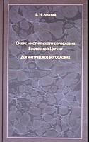 Очерк мистического богословия Восточной Церкви. Догматическое богословие. Владимир Лосский