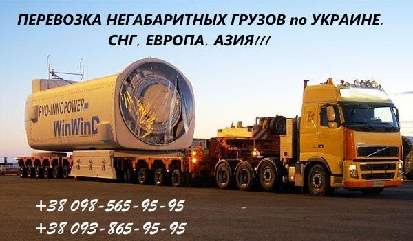 Перевозка негабаритных грузов Украина, СНГ, Европа, Азия