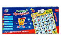 Плакат  русская азбука, говорящий