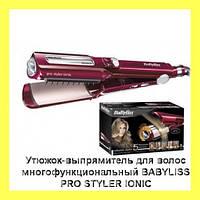 Утюжок-выпрямитель для волос многофункциональный BABYLISS PRO STYLER IONIC