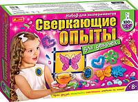 """Набор для экспериментов """"Сверкающие опыты для девочек"""""""