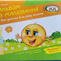 Альбом з малювання для дитини 6 року життя, 2 частина зима-літо.