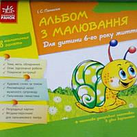 Альбом з малювання для дитини 6 року життя 1 частина осінь-зима.