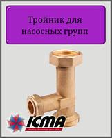 Тройник для присоединения насосных групп к обратной линии ICMA