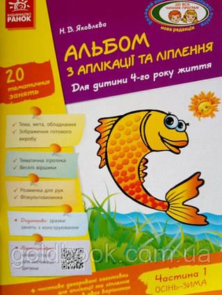 Альбом з аплікації та ліплення, для дитини 4 року життя, 1 частина осінь-зима.
