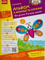 Альбом з аплікації та ліплення для дитини 4 року життя, 2 частина зима-літо.