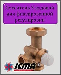 3-ходовий змішувач для фіксованого регулювання ICMA