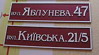 Адресная (уличная) табличка 400х100