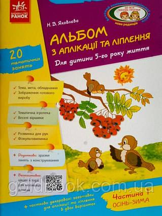 Альбом з аплікації та ліплення для дитини 5 року життя, 1 частина осінь-зима.