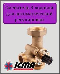 3-ходовий змішувач для автоматичного регулювання ICMA