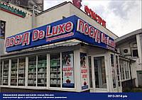 Оформление сети магазинов De Luxe
