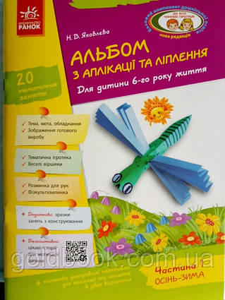 Альбом з аплікації та ліплення для дитини 6 року життя, 1 частина осінь-зима.