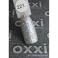 Гель лак Oxxi №221 (Белое золото с голубым отливом)