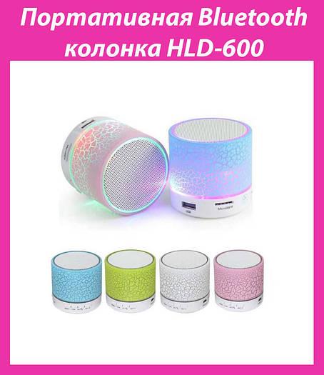 Портативная Bluetooth колонка HLD-600!Акция