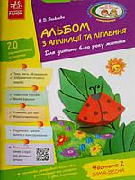 Альбом з аплікації та ліплення для дитини 6 року життя, 2 частина зима-літо.