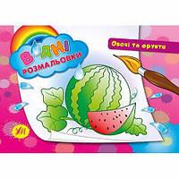 Водні розмальовки Овочі та фрукти