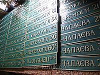 Изготовление уличных (адресных) табличек с объемными шрифтами