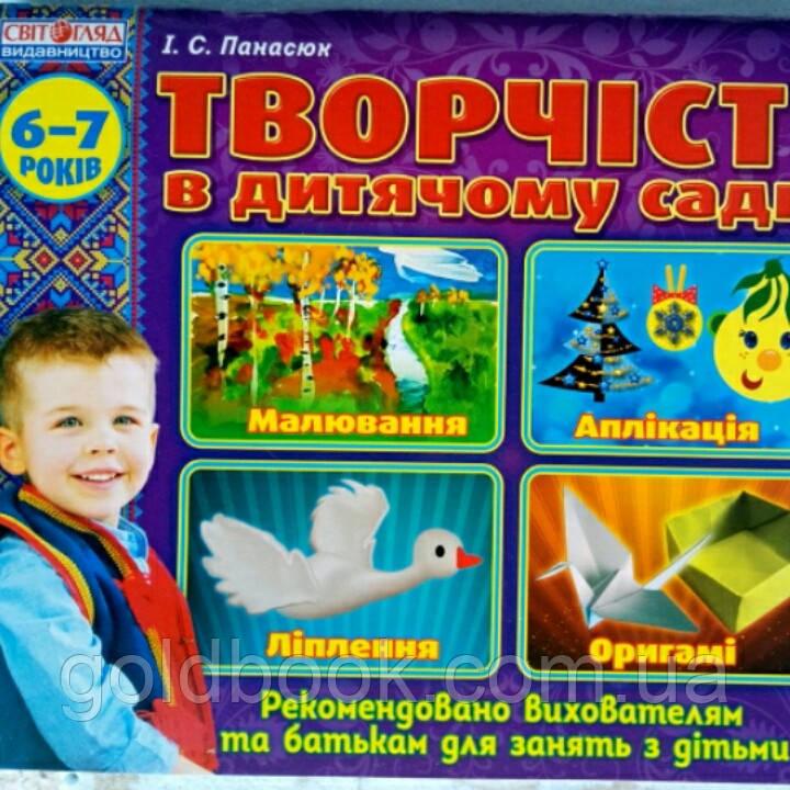 Творчість в дитячому садку 6 - 7 років, частина 1. - Goldbook в Киеве