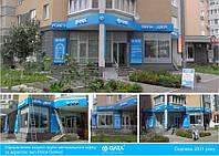 Оформление фасада для центрального офиса