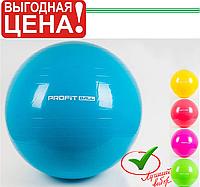 Мяч для фитнеса 85см Profit Ball, фото 1