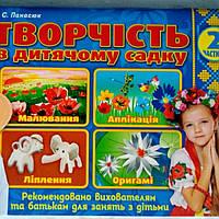 Творчість в дитячому садку, 6 - 7 років, частина 2.