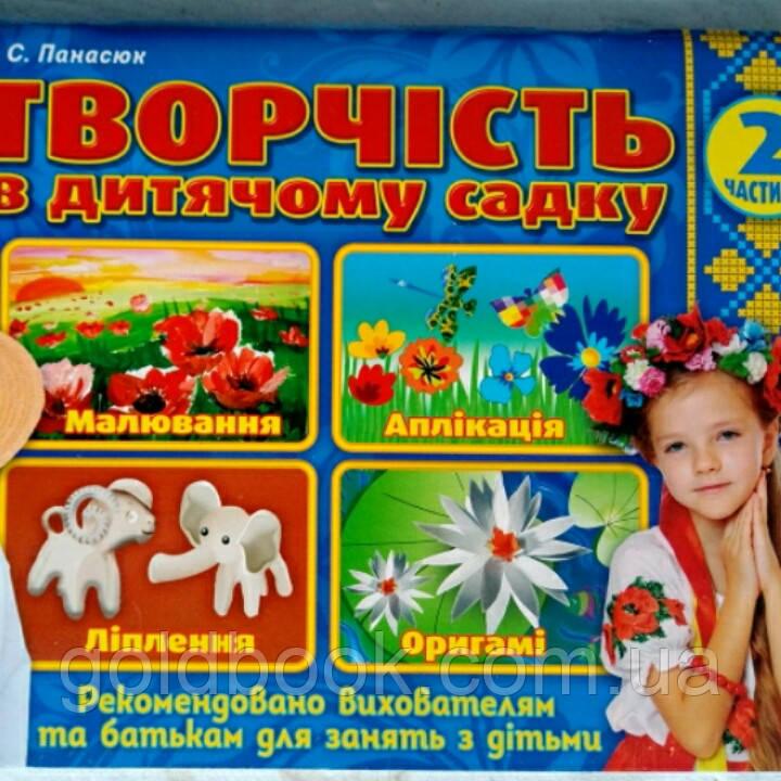 Творчість в дитячому садку, 6 - 7 років, частина 2. - Goldbook в Киеве