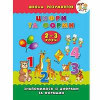Школа розумняток Цифри та форми. 2–3 роки