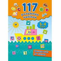 117 розумних наліпок Готуємо руку до письма. 3–4 роки