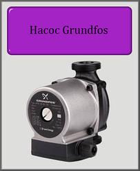 Насос GRUNDFOS UPS 130 25/40 циркуляційний для систем опалення (Оригінал)