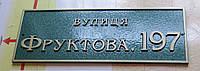 Уличная (адресная) табличка 450х150