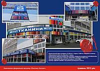 Оформление фасада магазина ТЕКСТИЛЬ КОНТАКТ