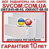 Радиаторы Стальные Батареи тип 11,22,33, Низ, Бок, 500 и 300 высота