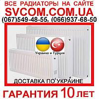 Стальные Радиаторы тип 11,22,33, Низ, Бок, 500 и 300 высота Украина и Турция