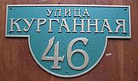 Адресная (уличная) табличка сложной формы