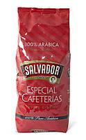 Кава Salvador  Especial Natural зерно 1 кг.