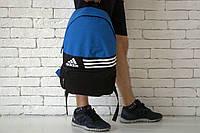 Городской рюкзак мужской, женский, для ноутбука Adidas черный+синий