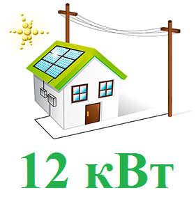 Солнечная станция 12 кВт - сетевая (3 фазы, 2 MPPT) - Энерго Партнёр в Киеве