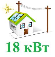 Солнечная станция 18 кВт - сетевая (3 фазы, 2 MPPT) - Бесплатный монтаж